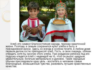 Хлеб-это символ благосостояния народа, признак зажиточной жизни. Поэтому, в