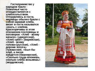 Гостеприимство у народов Урало - Поволжья часто отождествляется с хлебосоль