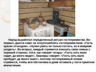 Народ выработал определенный ритуал гостеприимства. Во-первых, дается совет