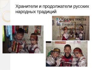 Хранители и продолжатели русских народных традиций