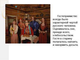 Гостеприимство всегда было характерной чертой русского человека. Оценивалось