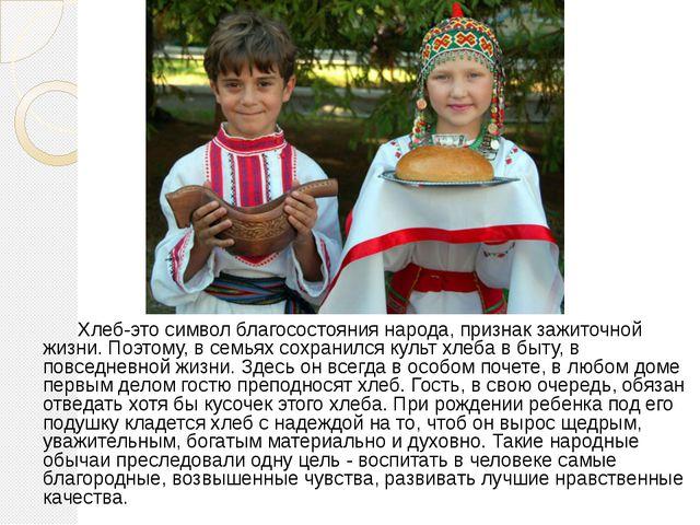 Хлеб-это символ благосостояния народа, признак зажиточной жизни. Поэтому, в...