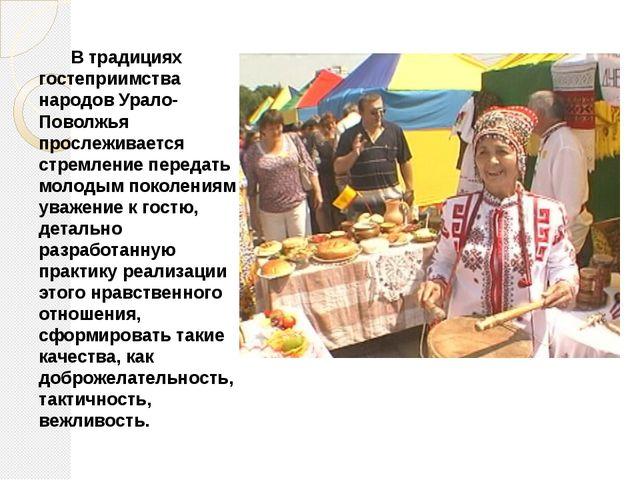 В традициях гостеприимства народов Урало-Поволжья прослеживается стремление...