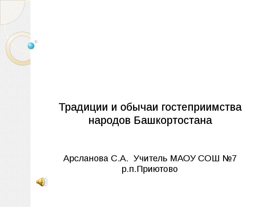 Традиции и обычаи гостеприимства народов Башкортостана Арсланова С.А. Учител...