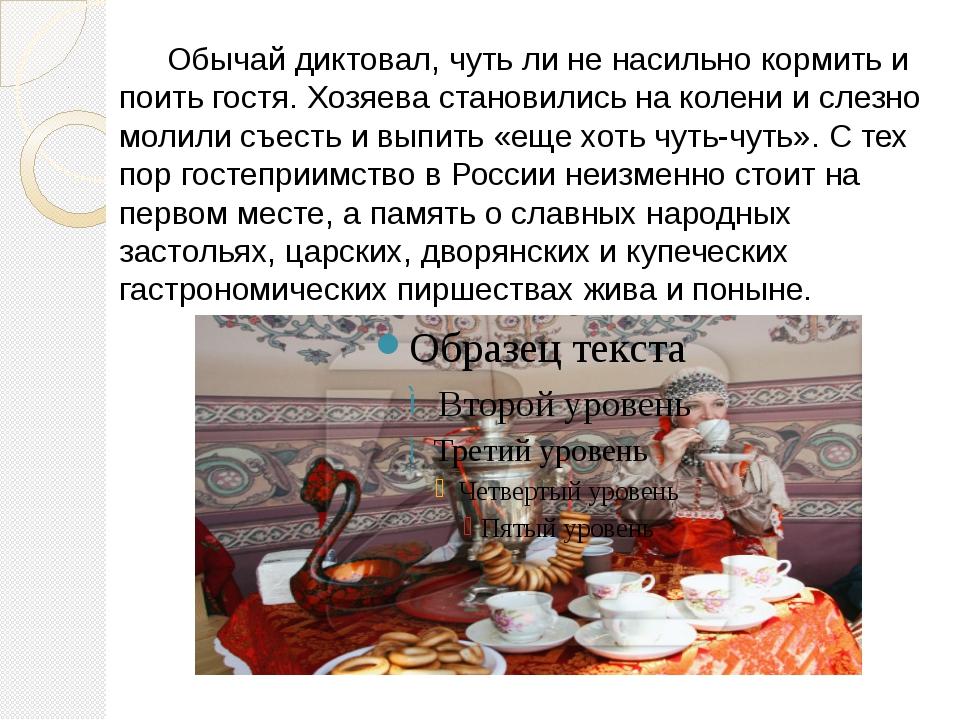 Обычай диктовал, чуть ли не насильно кормить и поить гостя. Хозяева становил...