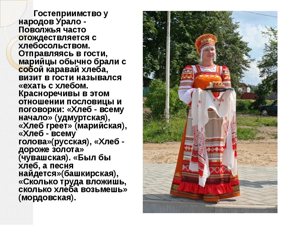 Гостеприимство у народов Урало - Поволжья часто отождествляется с хлебосоль...
