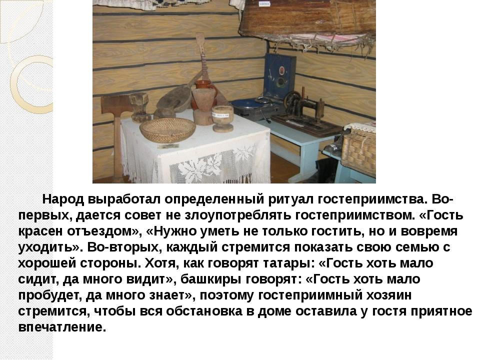 Народ выработал определенный ритуал гостеприимства. Во-первых, дается совет...