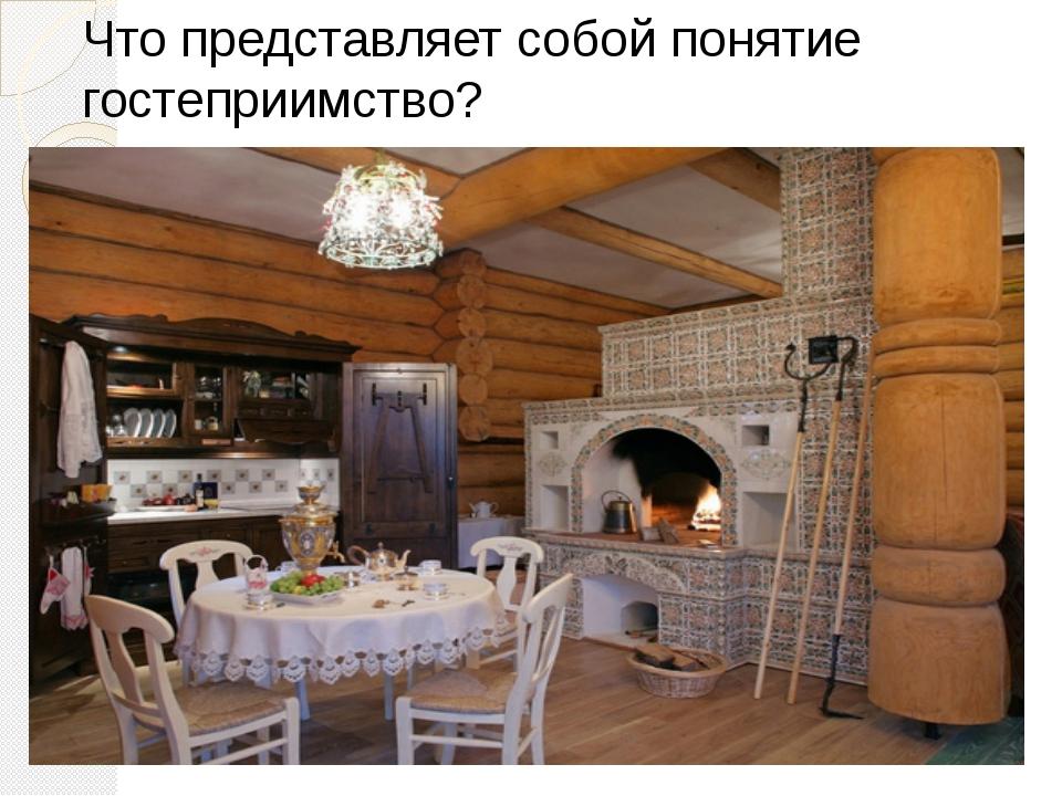 Что представляет собой понятие гостеприимство?