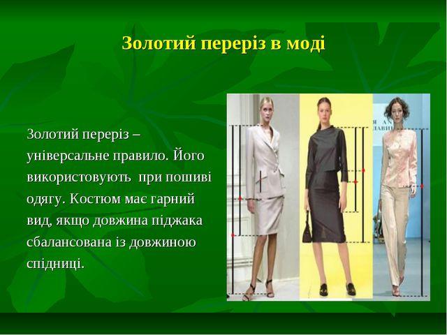 Золотий переріз в моді Золотий переріз – універсальне правило. Його використо...