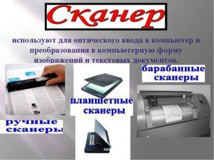 используют для оптического ввода в компьютер и преобразования в компьютерную