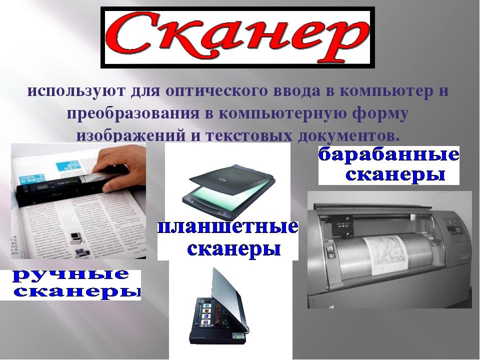 используют для оптического ввода в компьютер и преобразования в компьютерную...