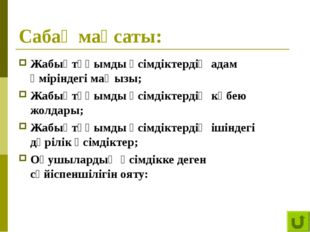 Сабақ мақсаты: Жабықтұқымды өсімдіктердің адам өміріндегі маңызы; Жабықтұқымд