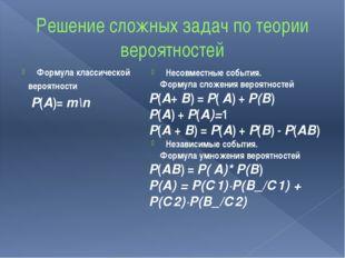 Решение сложных задач по теории вероятностей Формула классической вероятности