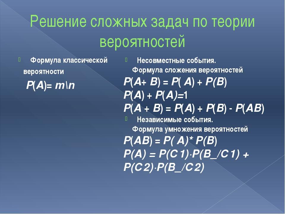 Решение сложных задач по теории вероятностей Формула классической вероятности...