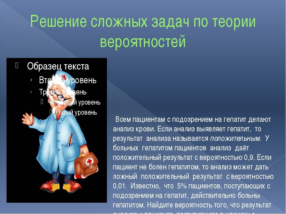 Решение сложных задач по теории вероятностей Всем пациентам с подозрением на...
