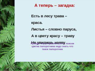 А теперь – загадка: Есть в лесу трава – краса. Листья – словно паруса, А в цв