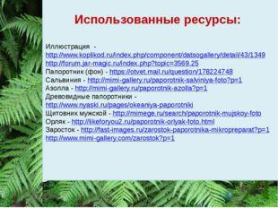 Использованные ресурсы: Иллюстрация - http://www.koplikod.ru/index.php/compon