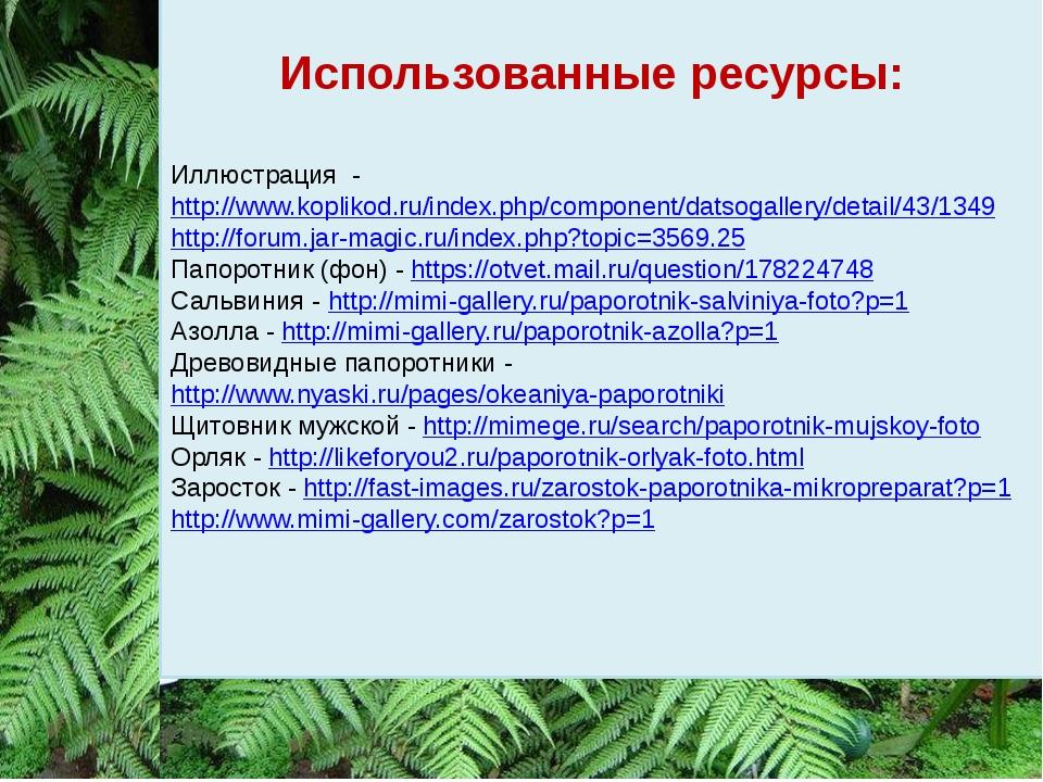 Использованные ресурсы: Иллюстрация - http://www.koplikod.ru/index.php/compon...