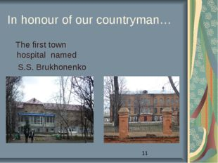In honour of our countryman… The first town hospital named S.S. Brukhonenko