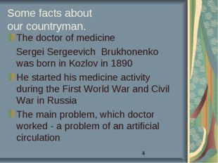 Some facts about our countryman. The doctor of medicine Sergei Sergeevich Bru