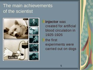 The main achievements of the scientist injector was created for artificial bl