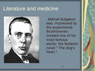 Literature and medicine Mikhail Bulgakov was impressed by the experiments Bru