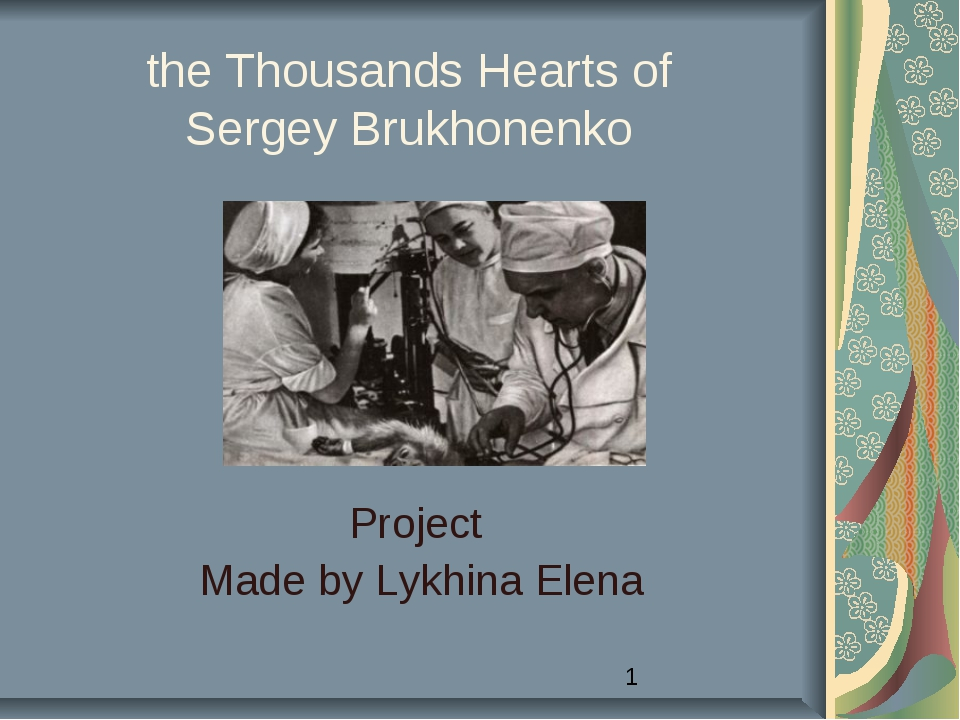 the Thousands Hearts of Sergey Brukhonenko Project Made by Lykhina Elena