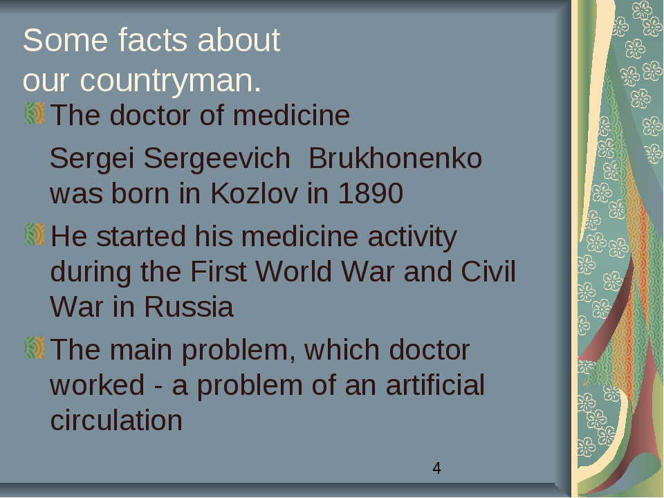 Some facts about our countryman. The doctor of medicine Sergei Sergeevich Bru...