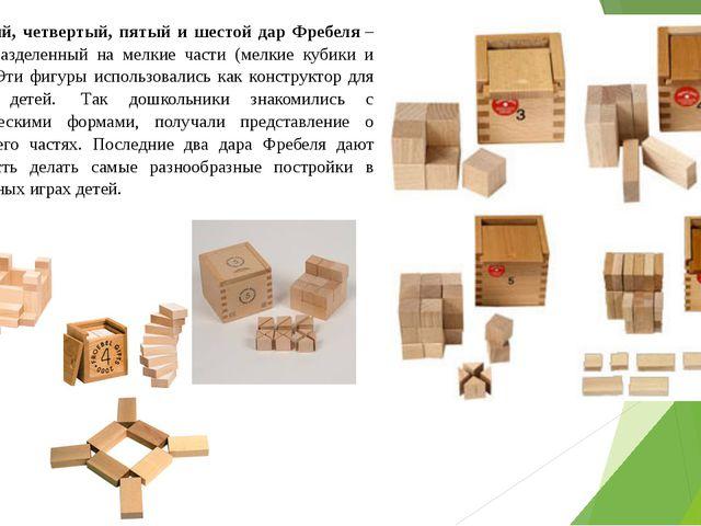 Третий, четвертый, пятый и шестой дар Фребеля– это куб, разделенный на мелки...