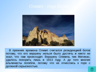 В прежние времена Олимп считался резиденцией богов потому, что его вершину н
