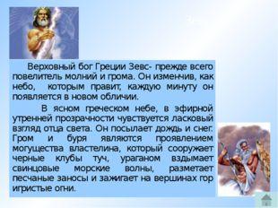 Верховный бог Греции Зевс- прежде всего повелитель молний и грома. Он изменч