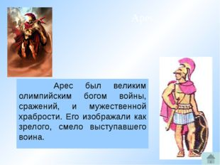 Арес был великим олимпийским богом войны, сражений, и мужественной храбрости