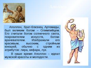 Аполлон, брат-близнец Артемиды, был великим богом – Олимпийцем. Его считали