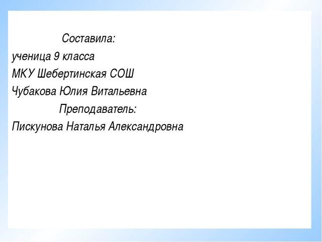 Составила: ученица 9 класса МКУ Шебертинская СОШ Чубакова Юлия Витальевна...