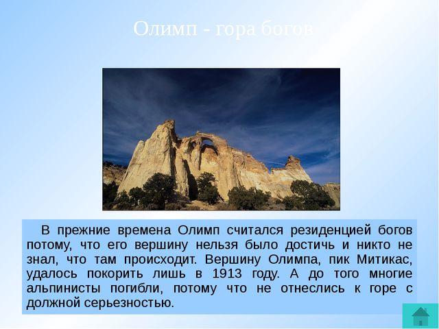 В прежние времена Олимп считался резиденцией богов потому, что его вершину н...