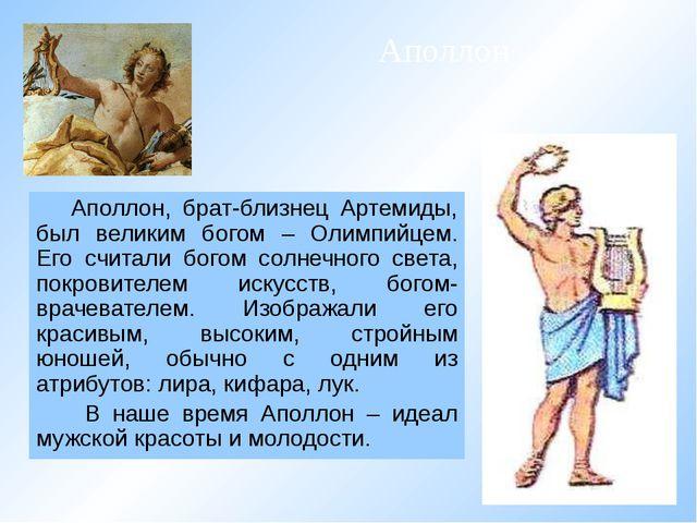 Аполлон, брат-близнец Артемиды, был великим богом – Олимпийцем. Его считали...