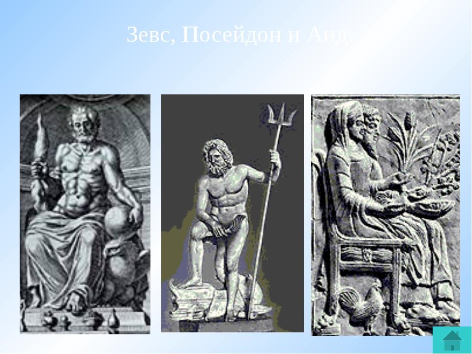 Зевс, Посейдон и Аид.