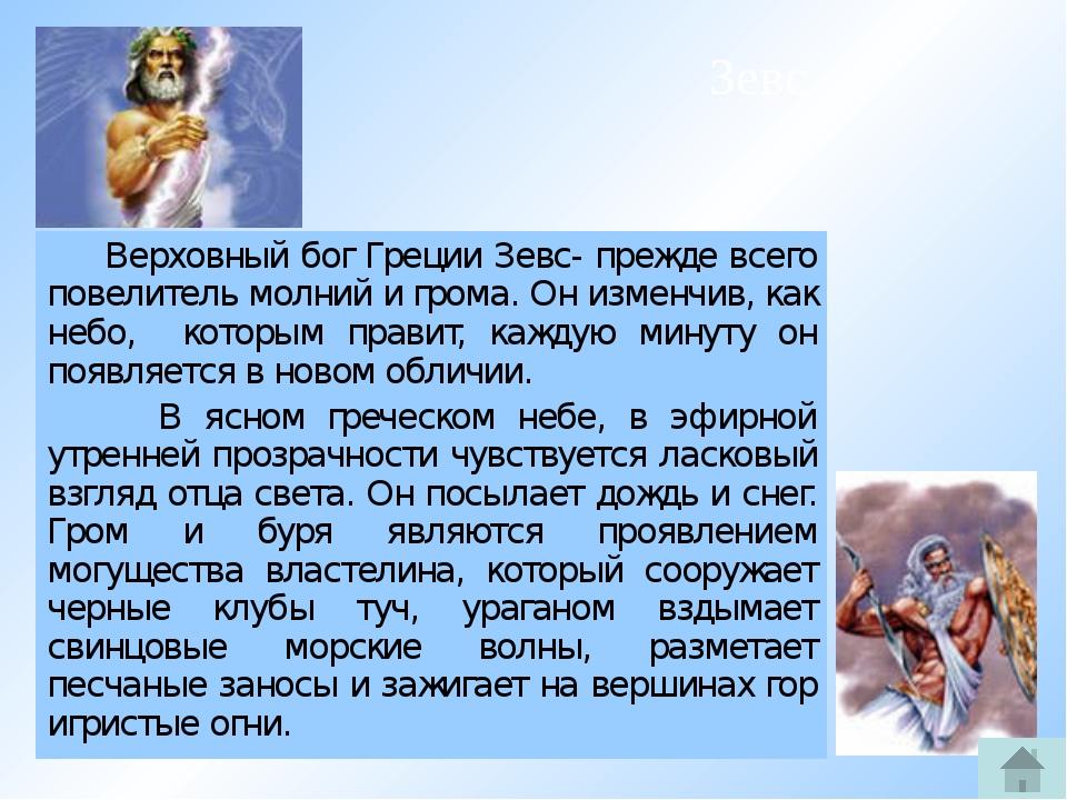 Верховный бог Греции Зевс- прежде всего повелитель молний и грома. Он изменч...