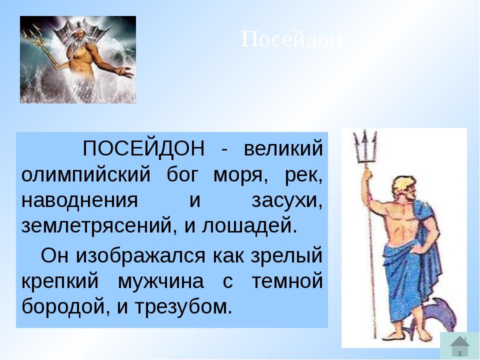 ПОСЕЙДОН - великий олимпийский бог моря, рек, наводнения и засухи, землетряс...