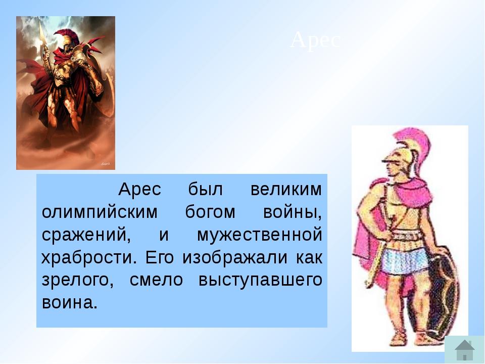 Арес был великим олимпийским богом войны, сражений, и мужественной храбрости...