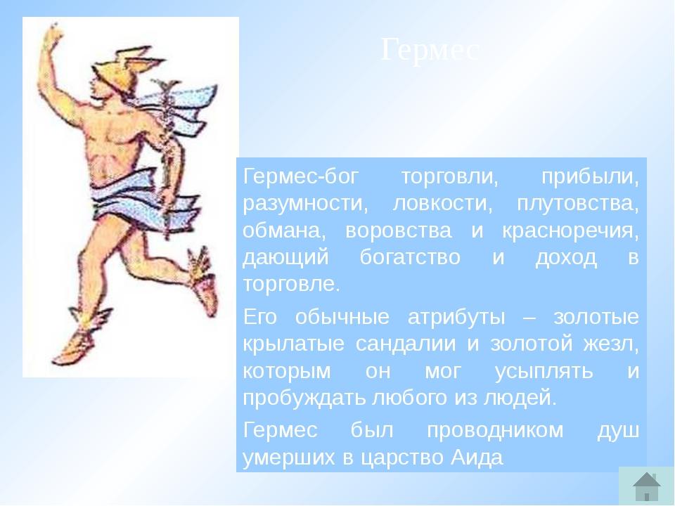 Гермес-бог торговли, прибыли, разумности, ловкости, плутовства, обмана, воро...