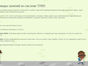 Примеры занятий по системе ТРИЗ Одним из методов решения является метод проб