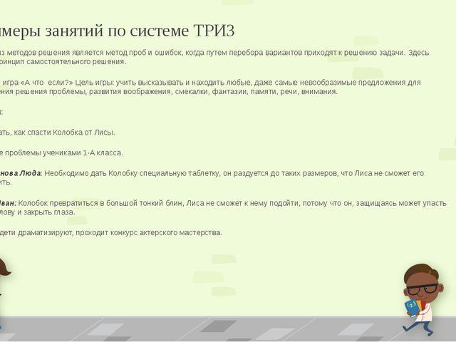 Примеры занятий по системе ТРИЗ Одним из методов решения является метод проб...