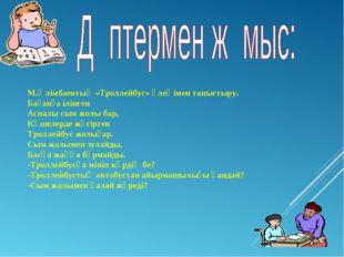М.Әлімбаевтың «Троллейбус» өлеңімен таныстыру. Бағанға ілінген Аспалы сым жол