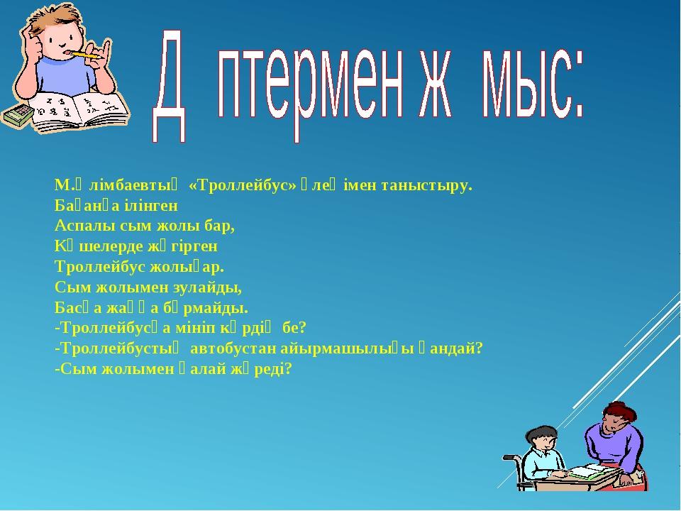 М.Әлімбаевтың «Троллейбус» өлеңімен таныстыру. Бағанға ілінген Аспалы сым жол...