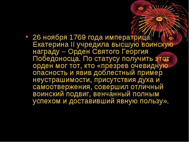 26 ноября 1769 года императрица Екатерина II учредила высшую воинскую награду...
