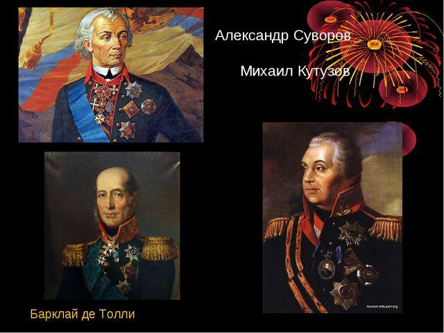 Александр Суворов Михаил Кутузов Барклай де Толли