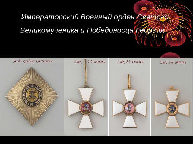 Императорский Военный орден Святого Великомученика и Победоносца Георгия