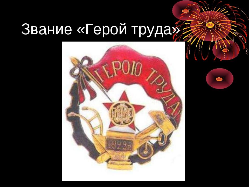 Звание «Герой труда»