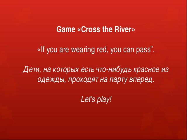 """Game «Cross the River» «If you are wearing red, you can pass"""". Дети, на котор..."""